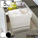 米びつ 密閉 袋ごと米びつ タワー tower 5kg 計量...