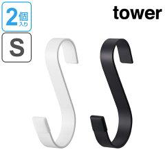 ハンガーフック S 2個組 タワー tower