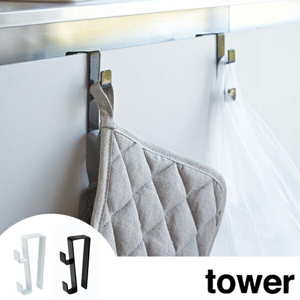 フックシンク下フック2段タワーtowerシンクドア用2個組スチール製(シンク下収納キッチンドアフック
