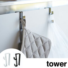 シンク下フック2段 タワー tower