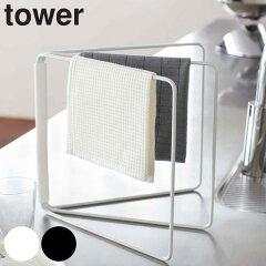 折り畳み布巾ハンガー タワー tower