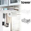 収納ラック 多機能収納 タワー tower 戸棚下 フック付き 小物収納 ( キッチン 収納 戸棚下