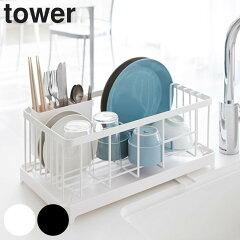水切りワイヤーバスケット タワー tower