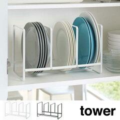 ディッシュラック L ワイド タワー tower