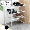 【ポイント最大22倍】玄関のスペースや靴の量に合わせて伸縮自在でたっぷり収納!