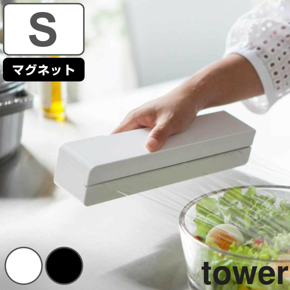 ラップホルダータワーtowerマグネットラップケースSホワイト(キッチン収納ラップマグネット式磁石キ