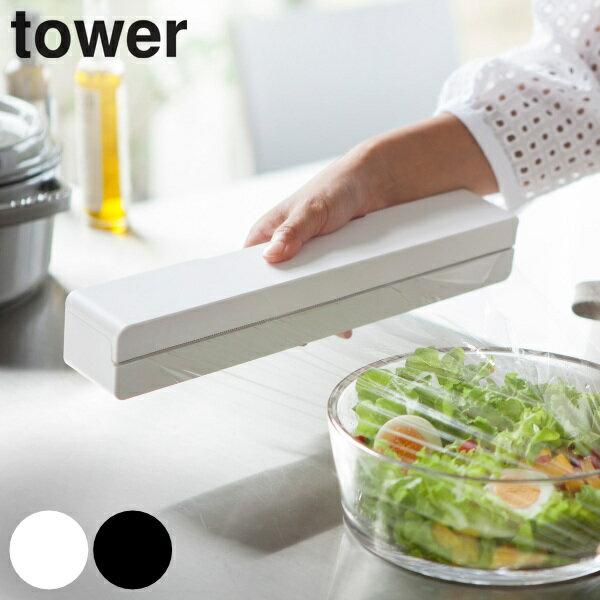 ラップホルダータワーtowerマグネットラップケースLホワイト(キッチン収納ラップマグネット式磁石キ