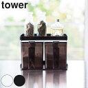 調味料ラック タワー tower 調味料ストッカー 2個組 ...