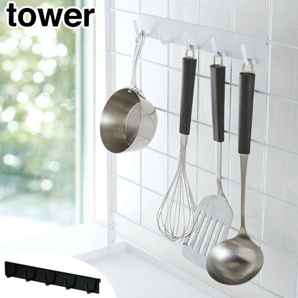 キッチン収納キッチン自立式メッシュパネル用オプションパーツフック5連タワーtower(吊り下げ収納小