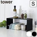 キッチンラック キッチン コの字ラック タワー tower ( 調味料ラック スパイスラック キッチ...