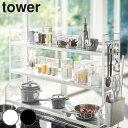 キッチンラック コンロ奥ラック 3段 タワー tower 可...