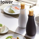 ボトルカバー 卓上醤油ボトルカバー タワー tower ( ...