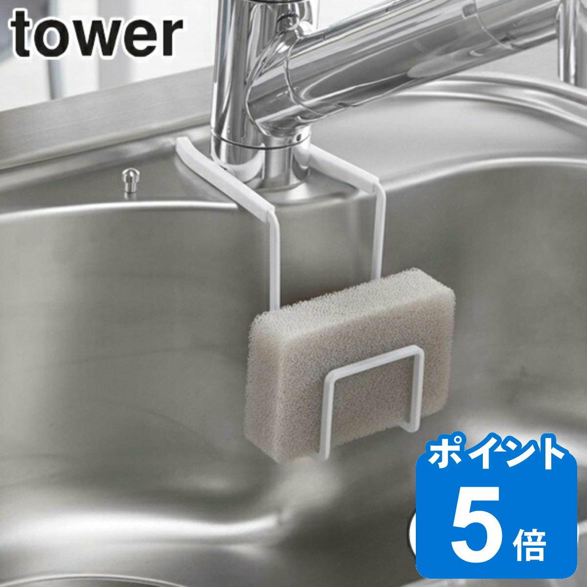 RoomClip商品情報 - スポンジラック 蛇口にかけるスポンジホルダー タワー tower ( スポンジホルダー スポンジ置き 山崎実業 スポンジ収納 シンク用品 シンク周り 水周り用品 水まわり用品 水回り用品 白 黒 yamazaki )