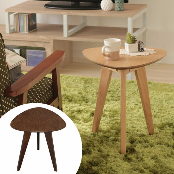 RoomClip商品情報 - サイドテーブル ビスキュイ おにぎり型 39.5cm ( コーヒーテーブル ソファサイド ナイトテーブル 花台 送料無料 )
