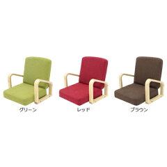 座椅子肘付座椅子コンパクトラク鶯・紅・栗