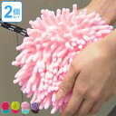 SUSU (スウスウ) お手拭ボール ミニ マイクロファイバー ハンドタオル 抗菌仕様 超吸水 2個セット
