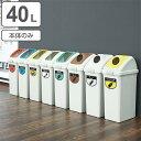 業務用ゴミ箱 屋内用 リサイクルトラッシュ ECO-35 ボディ ( 分別ゴミ箱 業務用 ダストボックス 本体 山崎産業 )