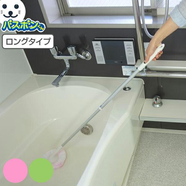 RoomClip商品情報 - ユニットバスボンくん 抗菌 ロング ( お風呂掃除 浴室 浴槽 ブラシ スポンジ バス 風呂 クリーナー 洗剤いらず バスボン )