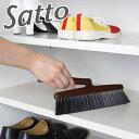 自由箒 Satto ブルーム ( おしゃれ 屋外 室内 ほうき ホウキ 箒 ハンディ 砂 ホコリ 埃 掃除 清掃 )