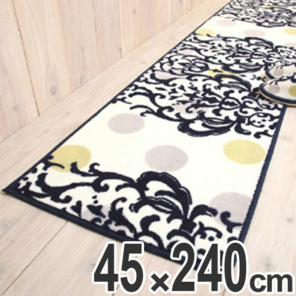 キッチンマット24045×240cm洗える滑り止めインテリアマットエーデル(キッチンマット240cm