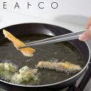 菜箸 EAトCO いいとこ Saibashi サイバシ ステンレス製 ( キッチンツール 菜ばし さいばし 調理用品 トング 調理器具 キッチン用品 キッチン雑貨 )