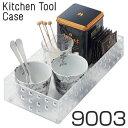 キッチン収納トレー キッチンツールケース L 9003 ( カトラリートレー 収納ケース 小物収納 収納ボックス キッチン収納 小物入れ..
