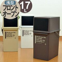 ゴミ箱 フロントオープンダスト カフェスタイル 浅型 17L