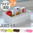 カラーボックス用 収納ボックス ジャストイット ワイド 浅型 2個セット ( インナーケース インナーボックス 引き出し 引出し 収納箱 プラスチック 小物入れ 収納ケース )