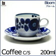 白山陶器 ブルーム コーヒーカップ&ソーサー 200ml 【HAKUSAN】【はくさん】【和陶器】【洋食器】【有田焼】【波佐見焼】【HASAMI】