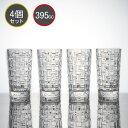 ナハトマン Nachtmann ボサノバ Bossa nova 92075 ロングドリンクタンブラー 395ml 4個セット