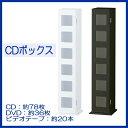 【送料無料】鏡面調CDラック「CDボックスCDB-6PV」CD78枚DVD36枚収納【アウトレット セール%OFF】