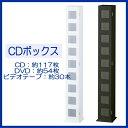 鏡面調CDラック「CDボックス CDB-9PV」【アウトレット セール%OFF】AV収納