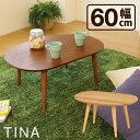ティーナ ローテーブル 幅60cm TINA-LT600 送料無料 弘益