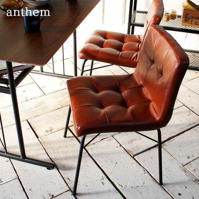 anthem[アンセム]チェアーANC-2552【送料無料】北海道・沖縄・離島は除く【10P19nov16】