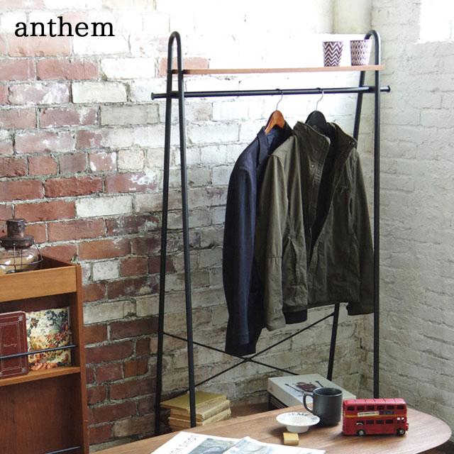 anthem[アンセム] 「ハンガーラック Hanger Rack ANH-2735」【送料無料】北海道・沖縄・離島は除く【10P19nov16】