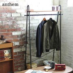 anthem[アンセム]「ハンガーラックHangerRackANH-2735」【10P19Jun15】【RCP】【送料無料】北海道・沖縄・離島は除く