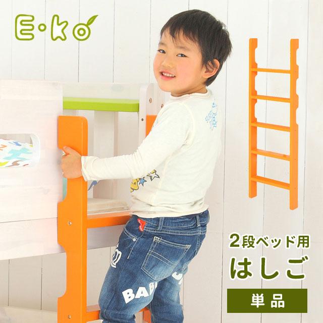 E-ko[いいこ]ハシゴNEKB-0041ORG(2段ベッド用はしご単品)【送料無料】北海道・沖縄・離島は除く【10P19nov16】