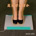 【送料無料】温波式足温器 デスクスパ DS-3 【ラッキーシ...