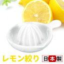 味わい食房 セラミック製 レモン絞り 日本製 ASL-630
