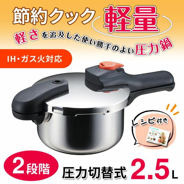 片手圧力鍋 2.5L