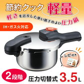 圧力鍋 3.5L H5435 圧力鍋 5号炊き NEW軽量単層 片手圧力鍋3.5L パール金属【10P28oct16】
