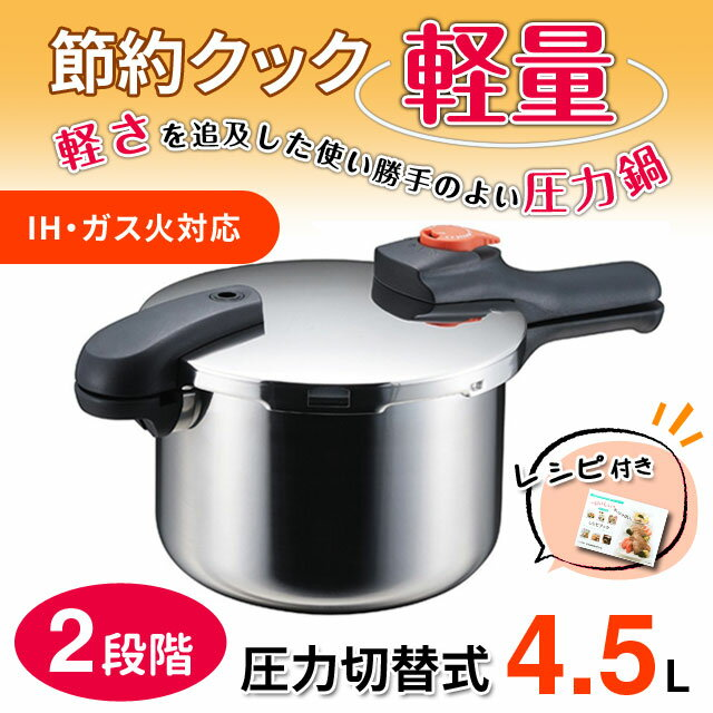 片手圧力鍋 4.5L