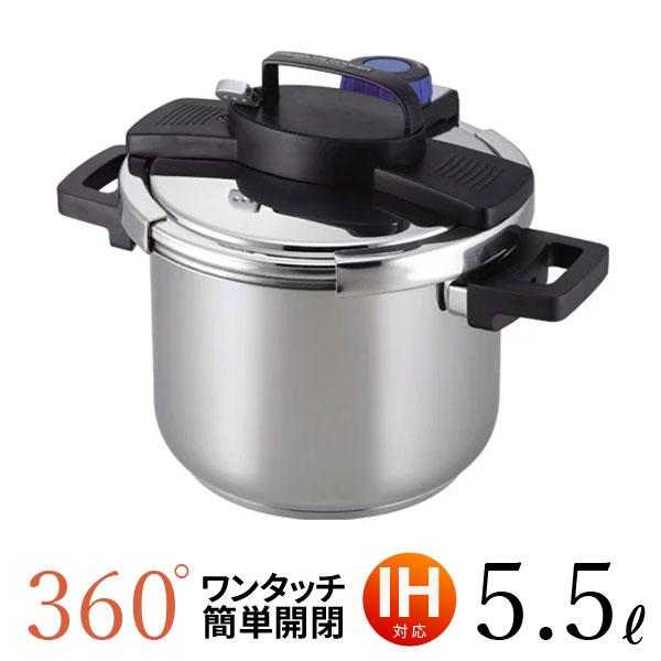 3層ワンタッチレバー圧力鍋5.5L