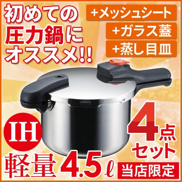 圧力鍋福袋 4.5L