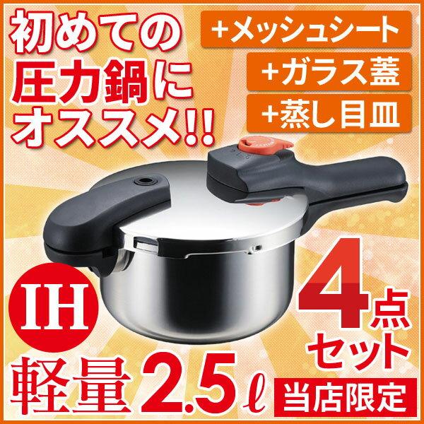 圧力鍋福袋セット2.5L