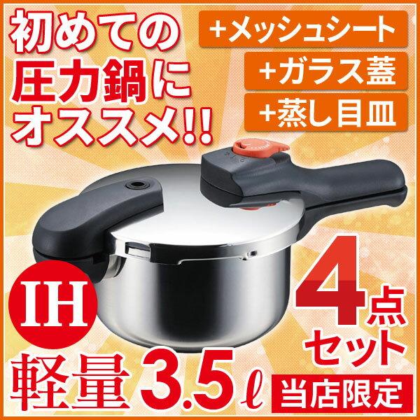 圧力鍋福袋セット3.5L