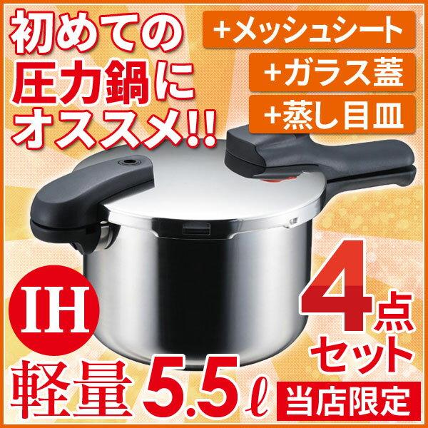 圧力鍋福袋 5.5L