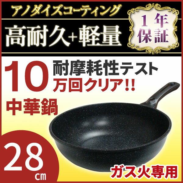 アノダイズコートフライパン 中華鍋28cm