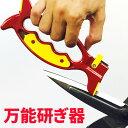 ソリング 万能研ぎ器 研ぎ器 刃物 研磨 シャープナー 包丁 ハサミ 爪切り TVショッピング 話題