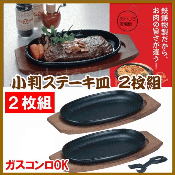 小判ステーキ皿2枚組